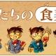 サイバード、『名探偵コナン公式アプリ』にて料理にまつわる事件を特集した特別キャンペーンを開催