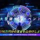 テンセントゲームズ、『コード:ドラゴンブラッド』で賞金総額100万円分の「東京大型謎解きイベント」を開催!