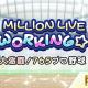 バンナム、『ミリシタ』で期間限定イベント「MILLION LIVE WORKING☆ ~大激闘!765プロ野球~」を開始 ミリコレガシャに3カードの追加も