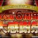 アソビモ、『オルクスオンライン』にて「iOS版6周年大感謝祭」を開催! 期間中ログインで最大300コインプレゼント