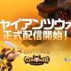 GAMEVIL COM2US Japan、ワンボタン操作で楽しめる本気バトルRPG『ジャイアンツウォー』を配信開始 リリース記念イベントも開催