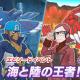 ポケモンとDeNA、『ポケモンマスターズ EX』で「マツブサ&グラードン」と「アオギリ&カイオーガ」をピックアップ