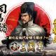HeroとTCI、『新三國志』で新UR武将・司馬懿と新SSR名馬・花鬃馬を実装決定!