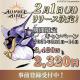フリュー、ファンタジーRPG『アライアンス・アライブ HDリマスター』スマホ版を2月1日にリリース決定! 2月14日まで32%OFF