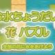 ワーカービー、パズルゲーム『お水ちょうだい!花パズル』を「Yahoo!ゲーム」内の「かんたんゲームプラス」にて配信開始