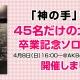 ブランジスタゲーム、『神の手』主催で4月に卒業するNGT48 北原里英さんの卒業記念ソロイベントを開催 公式レポートをお届け
