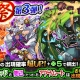 """【GooglePlayランキング(6/14)】『モンスト』が首位キープ…現在獣神祭を開催中 """"シュワちゃん""""のCMでおなじみの『モバスト』も上昇中"""