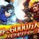 DMMと中国Youzu Interactive、高速バトルRPG『三国ブレイズ』を日本で配信へ 配信開始は2016年秋の予定