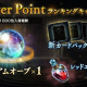 Cygames、『シャドウバース』で「【49th Season】 Master Point キャンペーン」を8月1日より開催 ランキング上位者に豪華報酬をプレゼント