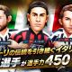 サイバード、『BFBチャンピオンズ2.0』で「イタリアフェスティバル」を14日より開催! イタリア国籍★7以上確定のスカウトチケットをプレゼント
