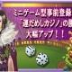 WeMade、『レジェンドオブアトラン』の事前登録型ミニゲーム「運だめしカジノ」で勝率アップキャンペーンを開始