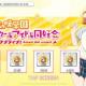 ブシロード、『スクスタ』『スクフェス』でTVアニメ「ラブライブ!虹ヶ咲学園スクールアイドル同好会」放送記念キャンペーンを開催!