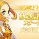 オルトプラス、『結城友奈は勇者である 花結いのきらめき』でTVアニメ第2期放送記念キャンペーンとして「SR犬吠埼風」をプレゼント、記念ステージも