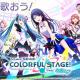 セガとCraft Egg、新作『プロジェクトセカイ カラフルステージ! feat. 初音ミク』を9月10日にリリース予定
