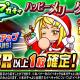 KONAMI、『実況パワフルプロ野球』で「ループガチャ ハッピーメリークリスマス」開催! [サンタ]小山雅が新登場