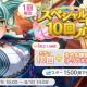 Craft Eggとブシロード、『バンドリ! ガールズバンドパーティ!』で期間限定の「スペシャルセット10回ガチャ」を開始!