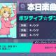 セガとColorful Palette、『プロジェクトセカイ』で新たな楽曲「ポジティブ☆ダンスタイム」を追加