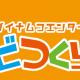 バンナム、地域活性化に向けた取り組み「地元アソビつくり隊!」を発表…10月1日より地元を楽しくする「アソビ」のアイデアを募集!