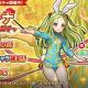 EXNOA、『英雄*戦姫WW』で「アリーナピックアップガチャ」を開催! 新規英雄「孫子(バニー)」が登場
