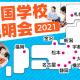 アミューズメントメディア総合学院、学校説明会を仙台、水戸、宇都宮、大宮、金沢、名古屋、新潟、横浜で6月12日、27日に開催