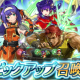 任天堂、『ファイアーエムブレム ヒーローズ』でピックアップ召喚「戦渦の連戦+ ボーナスキャラ」を開始! ワユ、ドルカス、ミルラを★5ピックアップ