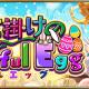 gumi、『誰ガ為のアルケミスト』で4月18日15時よりイースターイベント「魔法仕掛けのColorful Egg」を開催 「ネイカ」がクラスチェンジ!