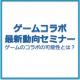 【Social Game Info × フラー】無料セミナー「ゲームコラボ最新動向セミナー-ゲームのコラボの可能性とは?-」を6月28日に開催!