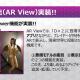 セガ、『D×2 真・女神転生リベレーション』でARView機能や新たな悪魔の追加などを含む大型ア ップデートを実施!