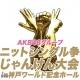 ブランジスタゲーム、『神の手』の第12弾企画に「AKB48グループじゃんけん大会 2016」コラボ決定 当日の会場の空気を封入した「場空缶」登場