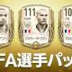 ネクソン、『EA SPORTS FIFA MOBILE』で「基本選手パック」と「FIFA選手パック」を販売開始! ジダン、アンリ、デサイー、往年の名選手が登場