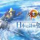 フォワードワークス、『アークザラッド R』の繁体中国語版が7月7日より配信開始 開発・運営はBoltrend Gamesが担当