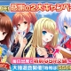 サイバーエージェント、学園恋愛ゲーム『ガールフレンド(仮)』が2周年を記念した感謝キャンペーンを実施。限定カード「SR村上文緒」プレゼント