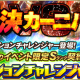 KONAMI、『プロ野球スピリッツA』でイベント「対決カーニバル」を開催中! 報酬には「Sランク契約書(ローテーションチャレンジャー)」が登場