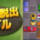 ワーカービー、ブラウザで簡単に遊べるゲーム『くるま脱出パズル』を提供開始! 「au Webポータル」内にて
