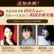 DMM、『文豪とアルケミスト』で第2回公式ニコ生放送を11月5日21時より実施…KENNさん、野島健児さん、森田成一さんが出演