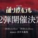 SEEC、『誰ソ彼ホテル』本編6章~8章を再構成した朗読劇を開催! ドラマCDの発売も決定