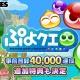セガゲームス、『ぷよぷよ!!クエスト』PC版の事前登録が4万件達成 条件達成の追加特典として5000件達成ごとに「プレミアムチケット」をプレゼント