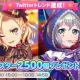 ブシロードとCraft Egg、『ガルパ』の「ハロウィントレンドキャンペーン!」で目標を達成! 「スター×2500」をプレゼント