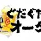 TYPE-MOON / FGO PROJECT、『Fate/Grand Order』の宣伝Webマンガ『Fate/ぐだぐだオーダー』の第6回を更新