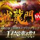 NCジャパン、『雀龍門M』で無料ランキング1位(カジノカテゴリ)達成記念CPを開催! 全プレイヤーに200ゴールド配布