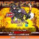 ふんどしパレード、『君の目的はボクを殺すこと3』でハロウィンイベントを23日より開催! 新キャラ「吸血ルシファー」登場!