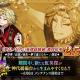 EXNOAとOVERRIDE、『一血卍傑-ONLINE-』で新英傑「ゴクウ」「バク」が登場!