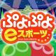 セガ、Switch版『ぷよぷよeスポーツ』で無料大型アップデートを実施! 「かんせん」モードや新キャラを追加