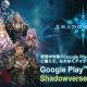 Cygames、『Shadowverse』でGoogle Playギフトカードキャンペーン開始…購入金額に応じてアイテムをプレゼント