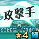 『ジャンプチ ヒーローズ』で超級イベント「A級天才攻撃手」を4月23日15時より開催! ボスキャラ「★4緑川駿」を入手のチャンス