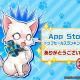 コロプラ、『白猫プロジェクト』でAppStore売上ランキング1位を記念して「プレゼントクエスト」を配信! 5周年に向けて様々な企画が進行中!