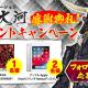 バンダイナムコオンライン、『戦国大河』で俳優内野聖陽さんが出演のメイキング動画公開 BRAVIA55型などが当たるプレゼントCPも実施