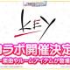 バンナム、『デレステ』✕「Key」コラボを開催決定! カバー楽曲ゃルームアイテムが登場!