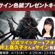 DMM GAMES、『レムナント:フロム・ジ・アッシュ』で井上喜久子さんの直筆サイン色紙CPを開催中!