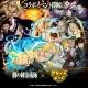 ガンホー、『サモンズボード』でTVアニメ『鋼の錬金術師 FULLMETAL ALCHEMIST』とのコラボ第2弾を開催!